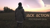 Jack Action - последний день