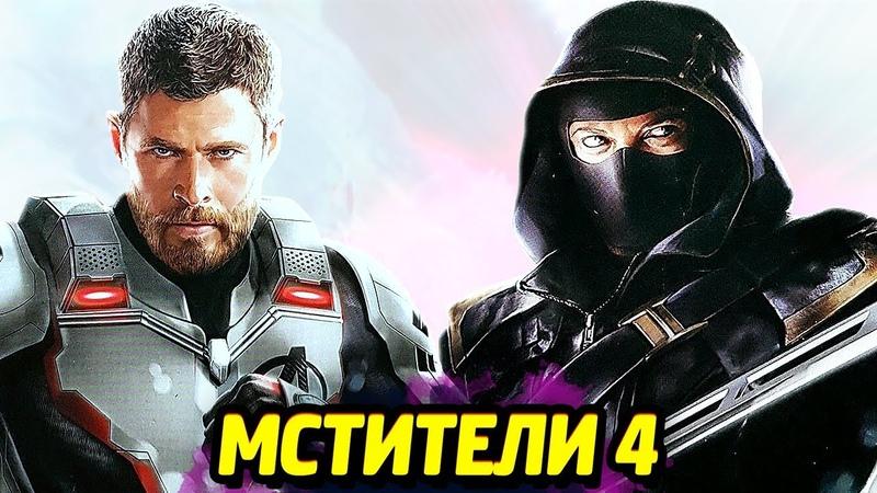 МСТИТЕЛИ 4 - Фигурки, Пересъёмки, Юные Мстители