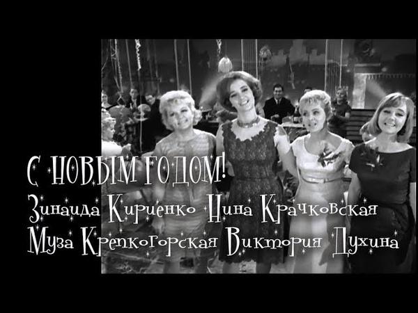 В.Духина, З.Кириенко, М.Крепкогорская, Н.Крачковская / Новогодний «Голубой огонёк», 1964