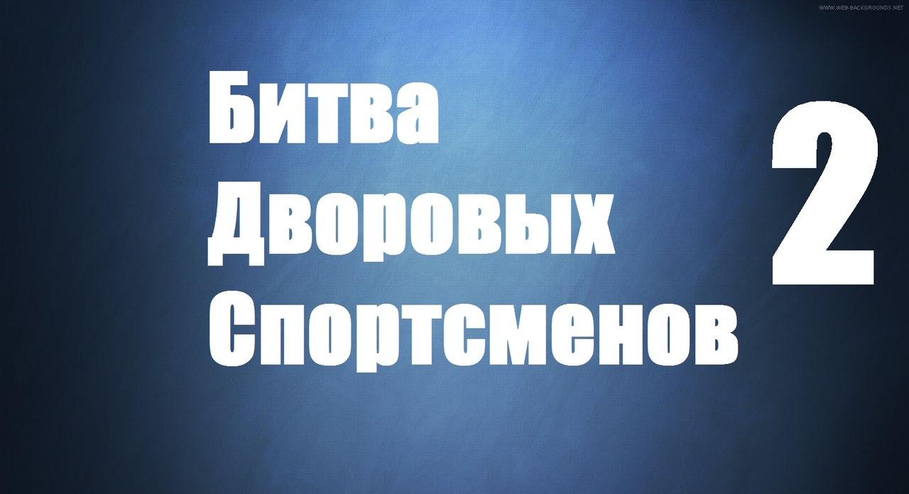 2ая Битва Дворовых Спортсменов ONLINE!