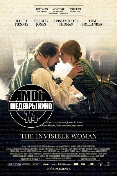 Невидимая женщина (2012). Номинант на ???? Оскар