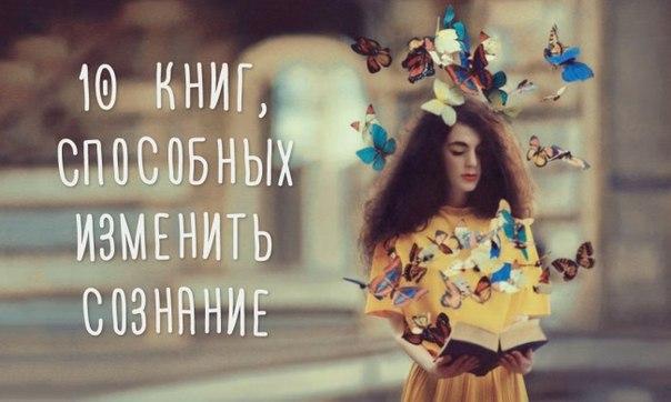 Это книги для тех, кто не боится открыть себя с новой стороны: ↪ Предупреждаем: прежним не останется никто.