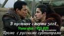 В пустыне смерти 3 сезон 8 серия - Промо с русскими субтитрами Сериал 2015