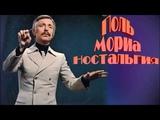 Ностальгия Оркестр Поля Мориа