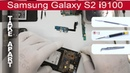 1How to disassemble 📱 Samsung Galaxy S II GT-I9100, Take apart, Tutorial