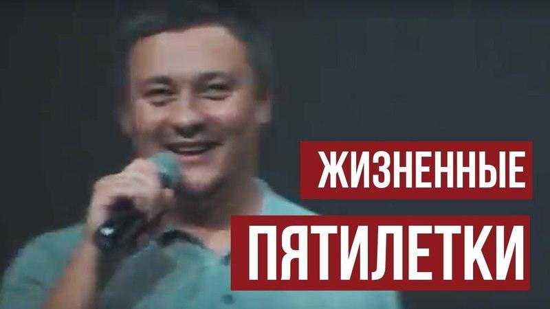 ЖИЗНЕННЫЕ ПЯТИЛЕТКИ Николай Канищев Шоу Глагол