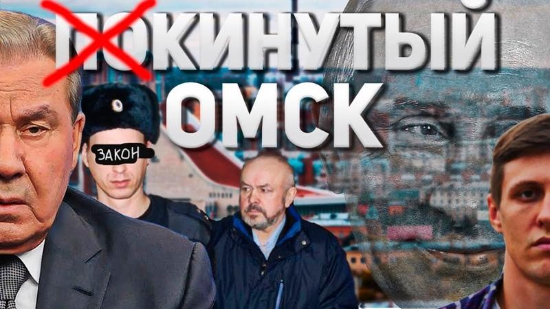Документальный фильм про Омск / Почему наш город находится в такой ЖОПЕ ?