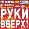 Руки Вверх | Челябинск | 25 мартаI ДС Юность