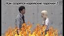 Как ссорятся корейские парочки, часть 2 커플 싸움 [오!한국어, Уроки корейского от Оли]