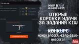 Warface - ОТКРЫЛ КОРОБКИ УДАЧИ ЗА ЗАДАНИЯ KIWI - КОНКУРС - Honey Badger Евро-2016 Навсегда
