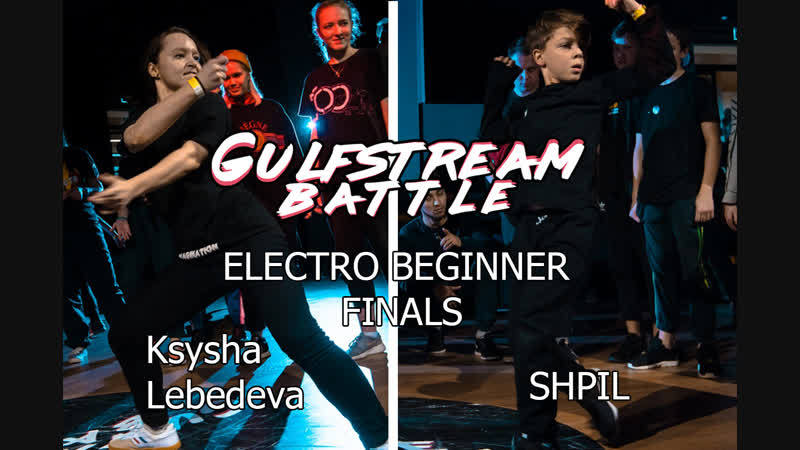 GULF STREAM BATTLE ELECTRO BEG Ksysha L vs SHPIL