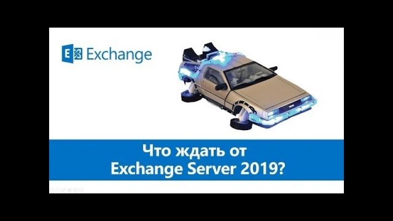 Что ждать от Exchange Server 2019