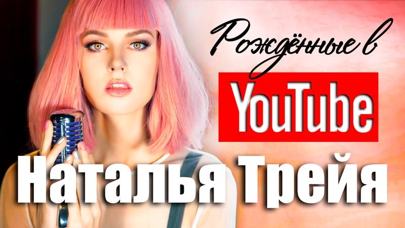 Рожденные на Youtube • Наталья Трейя, о музыке, Елене Чижовой и музыкальных контент-мейкерах. Рождённые в Youtube, 17