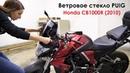 Установка ветрового стекла Puig на мотоцикл Honda CB1000R 2010 г.