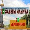 Новости Данков / Данковский район