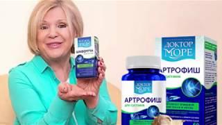 Артрофиш! Артрофиш - цена, отзывы, купить, инструкция по применению! Средство для лечения суставов - YouTube