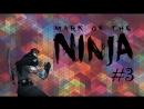 RUS плАхой дядя ухАдии - Mark of the Ninja 3