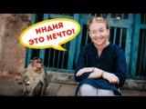 ЙОГА ОДНА - Йога тур в Индию (Промо)
