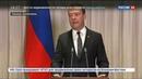 Новости на Россия 24 Открытый и доброжелательный Медведев пообщался с Трампом