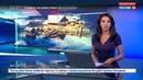 Новости на Россия 24 • Более 1200 жителей Алтая не могут вернуться домой из-за паводка