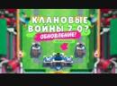 [AuRuM TV] ОБНОВА CLASH ROYALE. КЛАНОВЫЕ ВОЙНЫ 2.0? | CLASH ROYALE