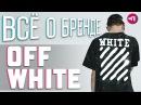 MAX ПОЯСНИТ | OFF-WHITE