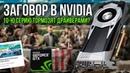 Тест драйверов Nvidia GeForce Занижение производительности в играх правда или миф