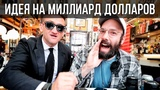 ИДЕЯ НА МИЛЛИАРД - Патреон - CEO Patreon Кейси Найстат - Casey Neistat на русском