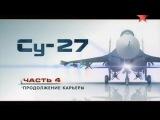 Су-27. Лучший в мире истребитель. Фильм 4