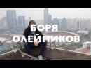 Борис Олейников (full part from FANERA)