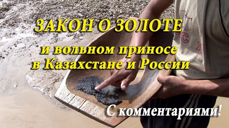 Закон о золоте и вольной добыче золота в Казахстане и России