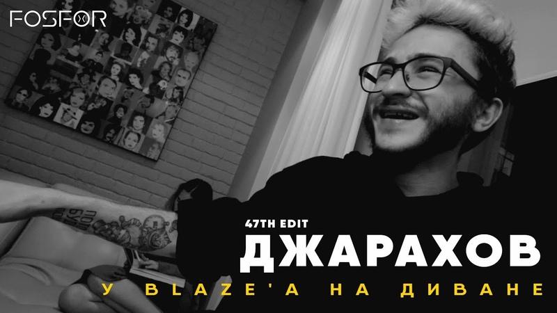 BLAZETV: У Blaze'а на диване - ДЖАРАХОВ   FOSFOR   47TH edition