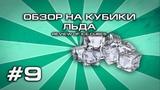 ОБЗОР НА КУБИКИ ЛЬДА REVIEW OF ICE CUBES #9