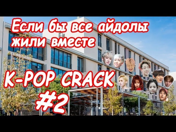 K-pop Crack 4.2 | Если бы все айдолы жили в одной общаге 2
