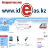 Официальная группа Интернет-магазин www.ideas.kz