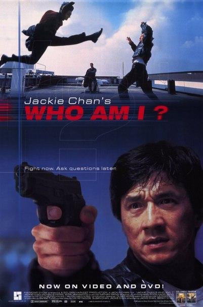 Кто я (1998)