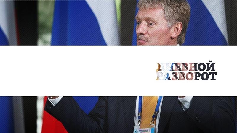 Дневной разворот Алексей Соломин и Алексей Нарышкин 16 01 19