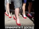 Приміряти її досвід: чоловіки на підборах