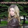 Помощь для Климовой Светланы! СБОР ЗАКРЫТ!!!
