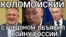 КОЛОМОЙСКИЙ И ДМИТРИЙ ГОРДОН ОБЪЯВИЛИ ВОЙНУ РОССИИ - ШОК ИНТЕРВЬЮ ВАТА ШОУ ПРОТИВ УКРАИНЫ!