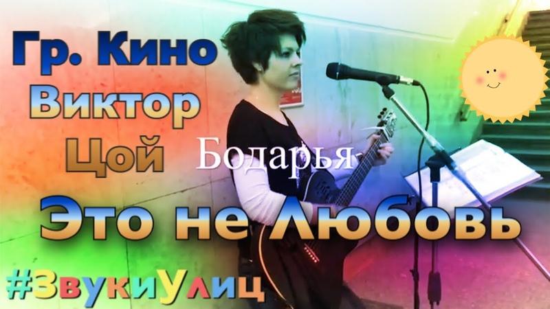 Гр. Кино - Это не любовь (cover Бодарья) | Звуки Улиц 57