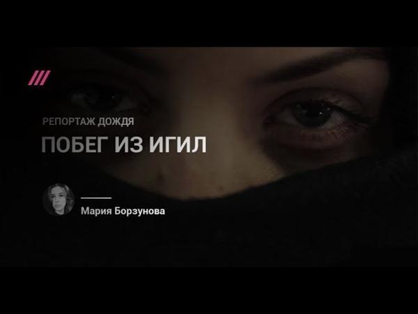 Как Кадыров возвращает россиянок из ИГИЛ а потом их сажают в тюрьму. Репортаж Маши Борзуновой