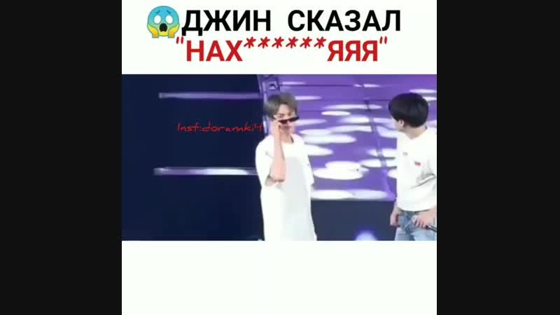 Джин Сказал Нааа***яяя🤣 bts jin