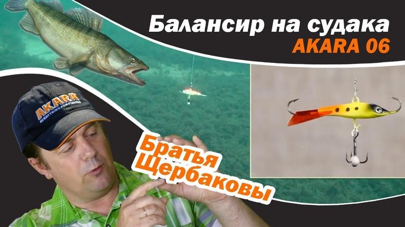 Балансир на судака AKARA 06, обзор, Братья Щербаковы