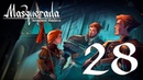 Прохождение Masquerada Songs and Shadows часть 28 Проблемы Чичеро 3 3