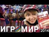 Мира на Игромире 2014 #1 - Ubisoft, PlayStation, Xbox, Wargaming, Mail.Ru