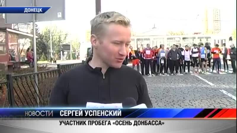 42-й легкоатлетический пробег Осень Донбасса прошел в Донецке.