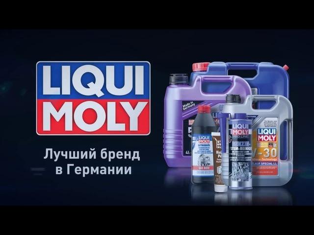 Реклама моторного масла Liqui Moli