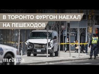 В Торонто водитель фургона намеренно наехал на пешеходов