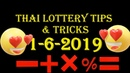 1-6-2019 Thai lottery tips and tricks master touch sure winner